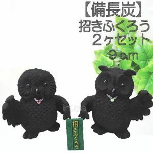 置物 犬 備長炭 招きふくろう2ヶセット (9cm )【代引...