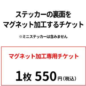 マグネット加工チケット1枚550円 【税込】  雑貨 グッズ ペット 犬屋|inuya