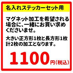 マグネット加工チケット2枚1100円 【税込】 ※ステッカーセット用 雑貨 グッズ ペット 犬屋|inuya