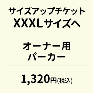 オーナー衣類 XXXL サイズアップ用 チケット1,320円【税込】  パーカー ブラック ネイビー ヘザーグレー 【単独購入不可】  フーディー 犬屋|inuya