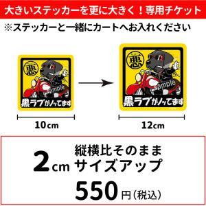 ステッカー 縦横2cm サイズアップ チケット 【正方形 長方形 共通】|inuya