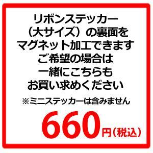 リボンステッカー【大サイズ】 をマグネット加工チケット 660円 【税込】  雑貨 グッズ ペット 犬屋|inuya