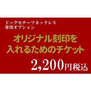 ネックレス オリジナル刻印を入れるためのチケット 2,200円税込 ドッグモチーフネックレス 5文字まで可 オプション 【単独購入不可】|inuya