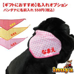 ぬいぐるみ用 名前入れバンダナ チケット (単独購入不可) ギフト プレゼント|inuya