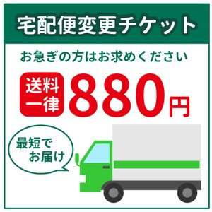 宅配便変更チケット|inuya