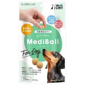 《メディボール Mediball 犬用 ささみ味 15個入り 投薬補助おやつ》  〇飲みにくいお薬を...