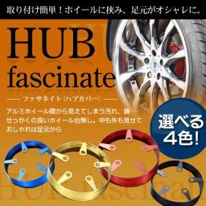 送料無料 トヨタ ハブカバー 10系 アルファード fascinateHUB レッドSET カーパーツ|inventer