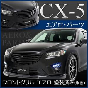 マツダ grow CX−5 フロントグリル エアロ 塗装済み カーパーツ|inventer