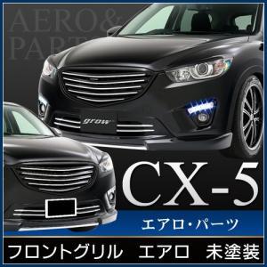 マツダ grow CX−5 フロントグリル エアロ 未塗装 カーパーツ|inventer