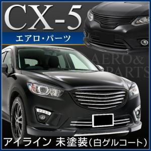 マツダ grow CX−5 アイライン 未塗装 カーパーツ|inventer