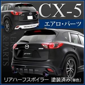 マツダ grow CX−5 リアハーフスポイラー 塗装済み カーパーツ|inventer