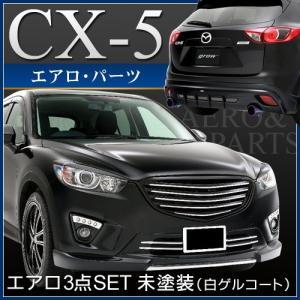 マツダ grow CX−5 前期 エアロ 3点セット 未塗装 カーパーツ|inventer
