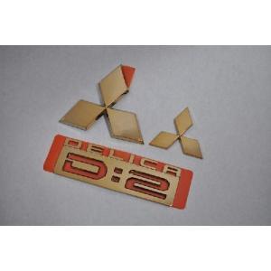 送料無料 ミツビシ カラーメッキエンブレム MB15系 デリカD:2 ゴールド3点セット カーパーツ 純正 メッキ inventer