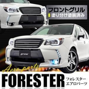 スバル grow SJ5 フォレスター フロントグリル エアロ 塗り分け塗装済み カーパーツ|inventer