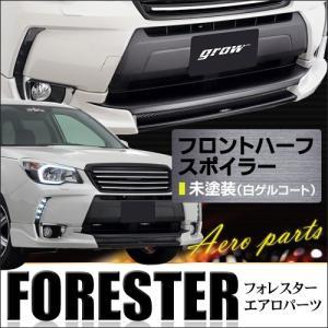 スバル grow SJG フォレスター フロントハーフスポイラー エアロ 未塗装 カーパーツ|inventer