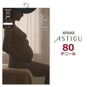 (ATSUGI アツギ)アスティーグ ASTIGU 逢 マタニティタイツ 80 タイツ(p)()