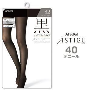 (ATSUGI アツギ)アスティーグ ASTIGU 黒 ピュアブラックタイツ 40 タイツ(p)()