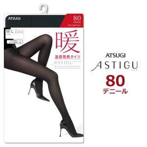 (ATSUGI アツギ)アスティーグ ASTIGU 暖 温感発熱タイツ 80 タイツ(p)()