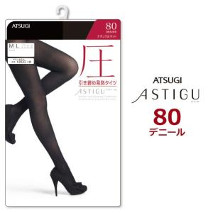 (ATSUGI アツギ)アスティーグ ASTIGU 圧 引き締め発熱タイツ 80 タイツ(p)()