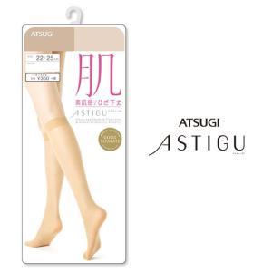 (ATSUGI(アツギ))ASTIGU 肌-素肌感-アスティーグ ひざ下丈ストッキング(ショートストッキング)(p)()