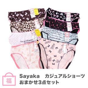 サヤカ Sayaka カジュアルショーツおまかせ3点セット M/Lサイズ|inw