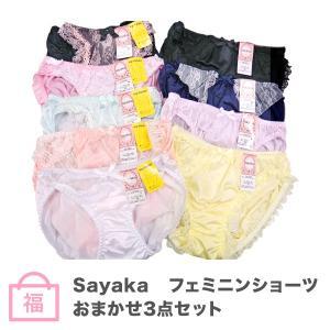 サヤカ Sayaka フェミニンショーツおまかせ3点セット M/Lサイズ|inw