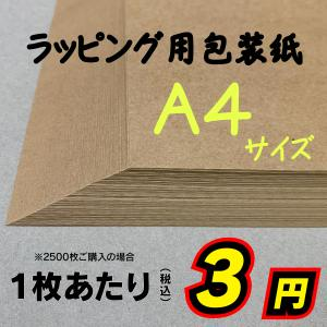 包装紙 無地 クラフト用紙 ラッピング用 A4包装紙 未晒クラフト 1枚