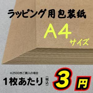包装紙 無地 クラフト用紙 ラッピング用 A4包装紙 未晒クラフト 300枚