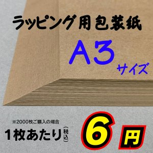包装紙 無地 クラフト用紙 ラッピング用 A3包装紙 未晒クラフト 400枚