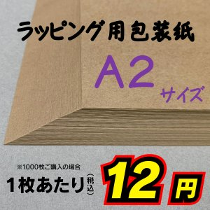 包装紙 無地 クラフト用紙 ラッピング用 A2包装紙 未晒クラフト 1枚