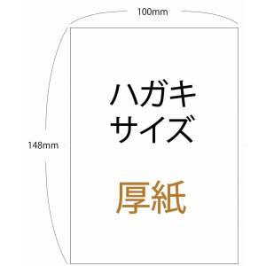 ハガキサイズ用紙 1000枚 無地 100mm × 148mm 厚紙