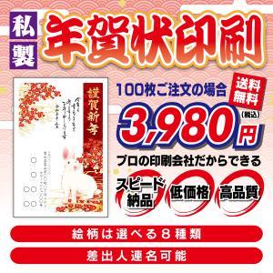 年賀状(校正なし翌日発送※)8枚〜300枚です。 プロの印刷会社が作るオリジナル商品です。  価格は...