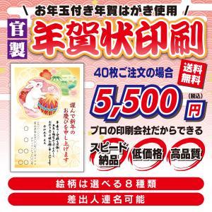 年賀状 切手代込(校正なし翌日発送※)8枚〜300枚です。 プロの印刷会社が作るオリジナル商品です。...