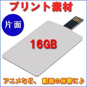 16GB カード型USB デザイン自由!動画、アニメなどの保管に♪【片面プリント100枚】