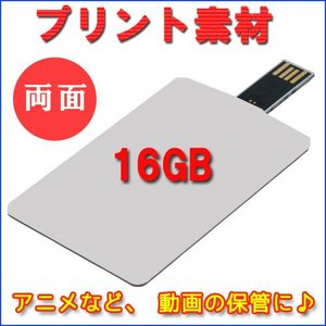 16GB カード型USB デザイン自由!動画、アニメなどの保管に♪【両面プリント100枚】