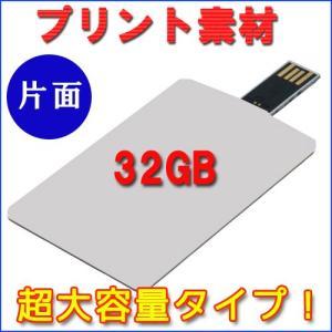 32GB カード型USB デザイン自由!超大容量!!【片面プリント100枚】