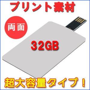 32GB カード型USB デザイン自由!超大容量!!【両面プリント100枚】