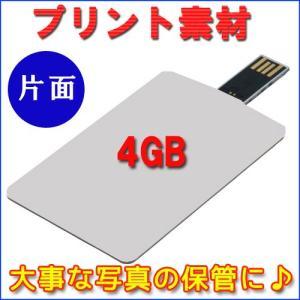 4GB カード型USB デザイン自由!大事な写真などの保管に♪【片面プリント100枚】