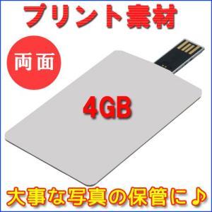 4GB カード型USB デザイン自由!大事な写真などの保管に♪【両面プリント100枚】