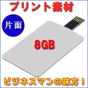 8GB カード型USB デザイン自由!ビジネスマン必見!【片面プリント100枚】