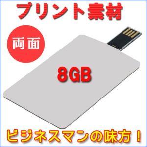 8GB カード型USB デザイン自由!ビジネスマン必見!【両面プリント100枚】