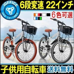 子供用自転車 自転車 6段変速 22インチ シマノ|iofficejp
