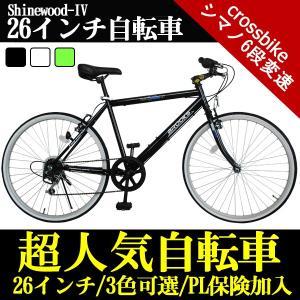 自転車 クロスバイク  シマノ製6段ギア 26インチ 人気|iofficejp