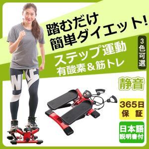 ステッパー 健康ステッパー 有酸素運動 昇降運動 ステップ運動 踏むだけ簡単ダイエット 有酸素&筋ト...