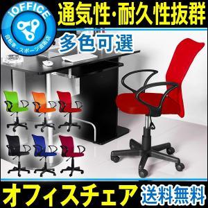 オフィスチェア オフィスチェアー メッシュデスクチェアー  パソコンチェアー 椅子 いす 家具 OAチェアー SOHO 事務椅子 昇降機能