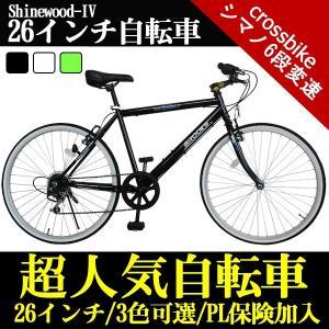 クロスバイク 26インチ 自転車 シマノ 6段変速|iofficejp
