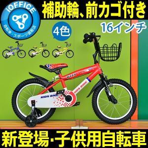 子供用自転車 自転車 幼児用自転車16インチ送料無料 軽量補助輪ベル 転車 Kids 男の子 女の子 幼児 通勤 通学|iofficejp