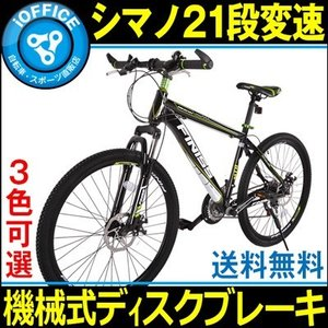 マウンテンバイク 自転車 シマノ 21段ギア 機械式ディスクブレーキ|iofficejp