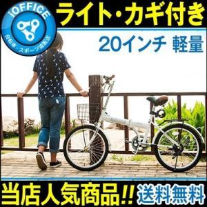 折りたたみ自転車  20インチ 送料無料 カゴ・荷台標準装備 ワイヤー鍵・ライト付 一年安心保障|iofficejp
