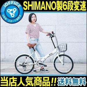 折りたたみ自転車 送料無料 20インチ シマノ製6段ギア カゴ付 通勤 通学 街乗り 98%装 PL保険済 一年安心保障|iofficejp